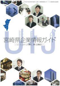宮崎県企業情報ガイド表紙