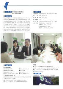 宮崎県企業情報ガイド記事1