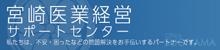 宮崎医業経営サポートセンターへ