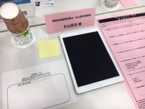 当日の資料用のiPad