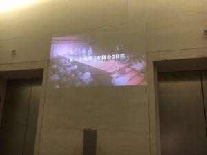エレベーターホールの壁面のお知らせ