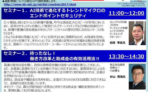 一歩未来へ! ~AI&IoT~