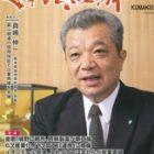 くまもと経済11月号