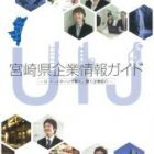 宮崎県企業情報ガイド