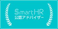 Smart HR 公認アドバイザー