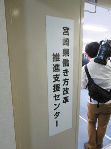 宮崎県働き方改革推進支援センター看板