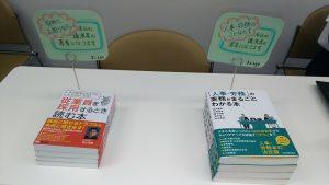 書籍も販売中