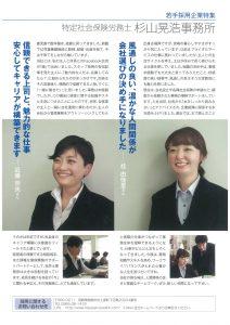 宮崎県企業情報ガイド記事2