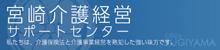 宮崎介護経営サポートセンターへ