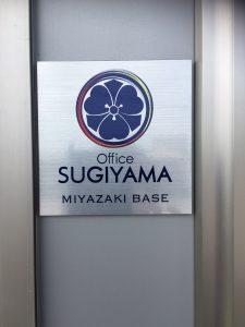 MIYAZAKI BASW 入り口