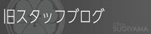 旧ブログへ