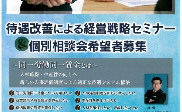 待遇改善による経営戦略セミナー詳細