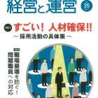 介護の経営と運営Vol.35