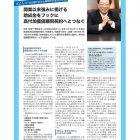 税理士業界ニュース第73号