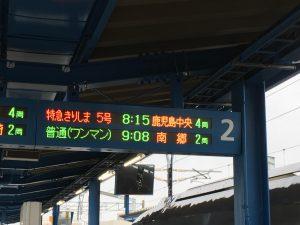 宮崎駅から特急で鹿児島へ