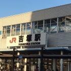 福岡県行政書士会のある吉塚駅