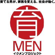 イクメンプロジェクトロゴ