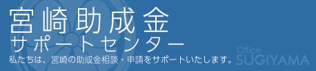 宮崎助成金サポートセンターへ